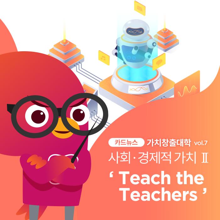카드뉴스 가치창출대학 vol.7 사회 경제적 가치 2 Teach the Teachers