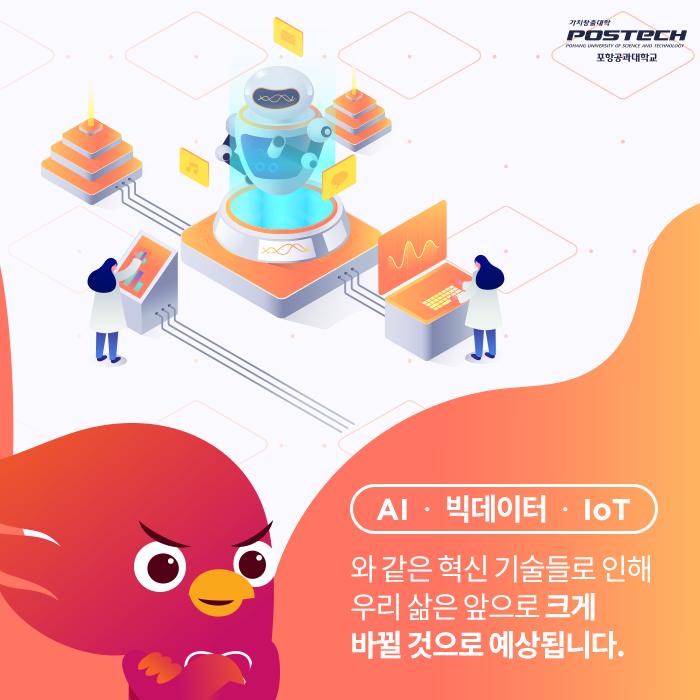 포항공과대학교_카드뉴스(7)02