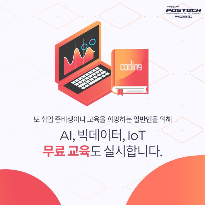 또 취업 준비생이나 교육을 희망하는 일반인을 위해 AI,빅데이터,IoT 무료교육도 실시합니다.