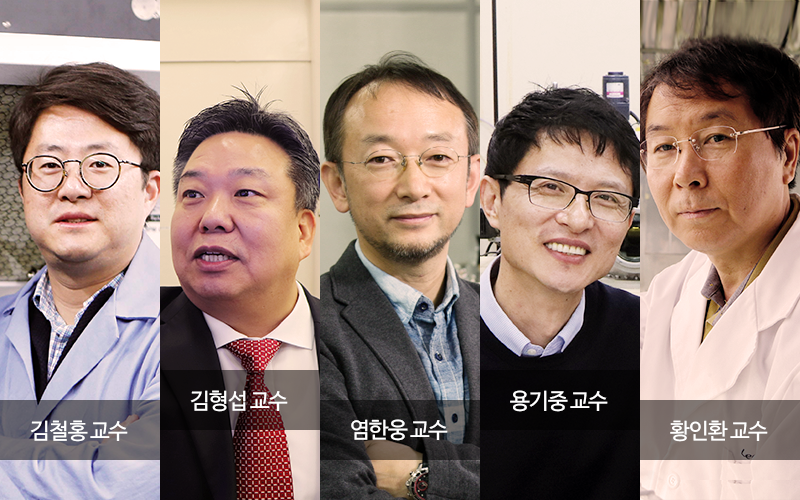 김철홍 교수 김형섭교수 염한웅교수 용기중교수 황인환교수