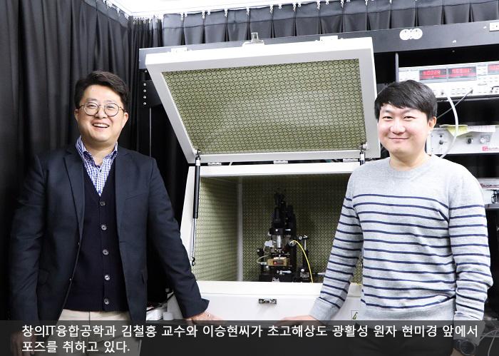 창의 IT 융합공학과 김철홍 교수와 이승현씨가 초고해상도 광활성 원자 현미경 앞에서 포즈를 취하고 있다.