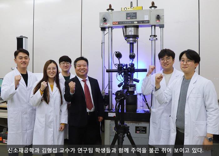 신소재공학과 김형섭 교수가 연구팀 학생들과 함께 주먹을 불끈 쥐어 보이고 있다.