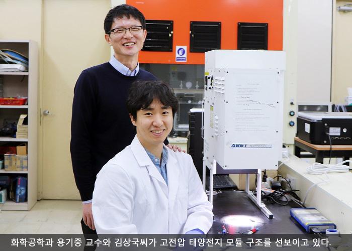 화학공학과 용기중 교수와 김상국씨가 고전압 태양전지 모듈 구조를 선보이고 있다.