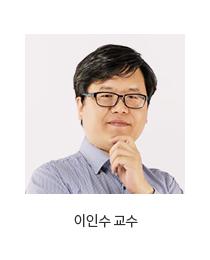 이인수교수