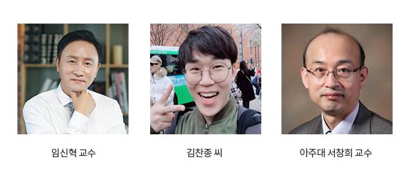 임신혁 교수, 김찬종 씨,아주대 서창희 교수