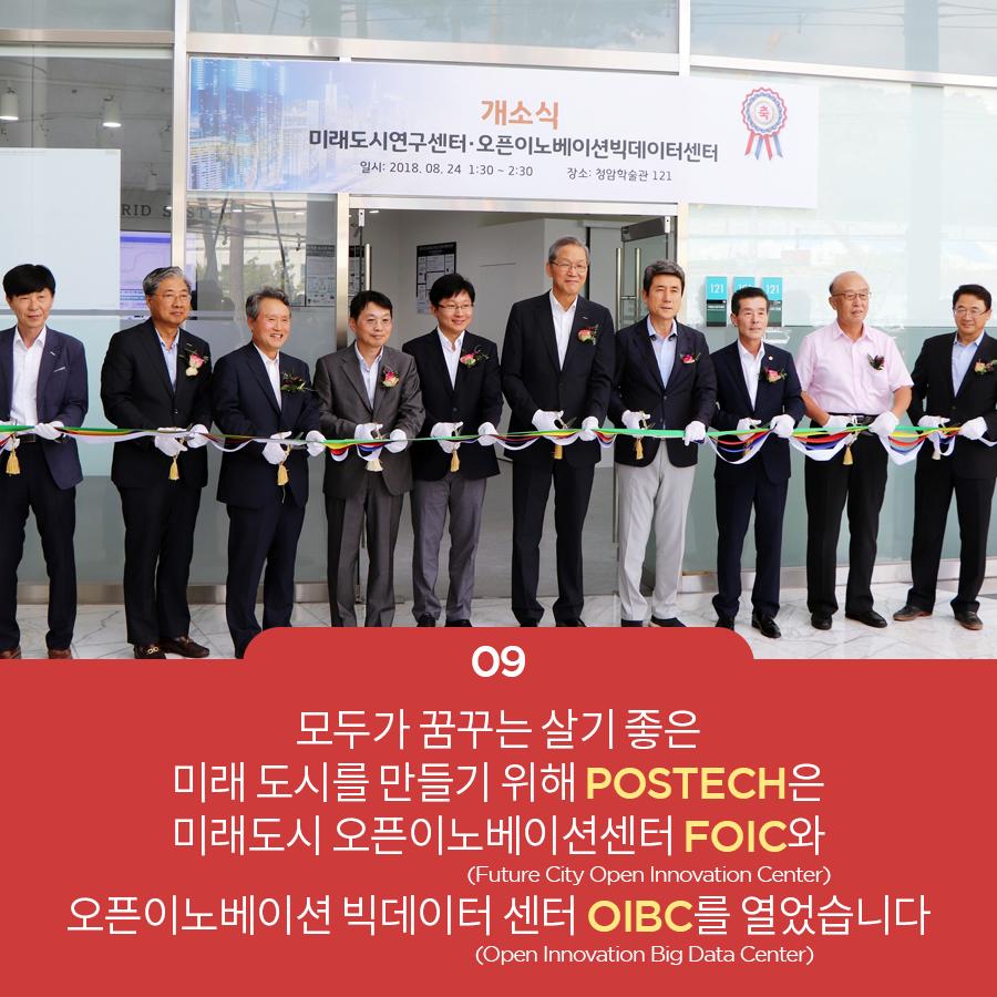 09 모두가 꿈꾸는 살기 좋은 미래 도시를 만들기 위해 POSTECH은 미래도시 오픈이노베이션센터 FOIC(Future City Open Innovation Center)와 오픈이노베이션 빅데이터 센터 OIBC(Open Innovation Data Center)