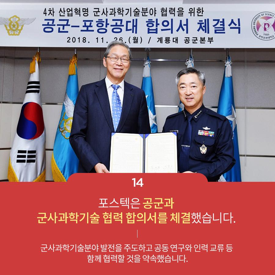 14 포스텍은 공군과 군사과학기술 협력 합의서를 체결했습니다. 군가과학기술분야 발전을 주도하고 공동 연구와 인력교류 등 함께 협력할 것을 약속했습니다.
