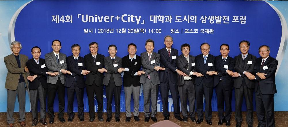 제4회 유니버+시티(Univer+City) 대학과 도시의 상생발전 포럼 후 기념촬영 사진