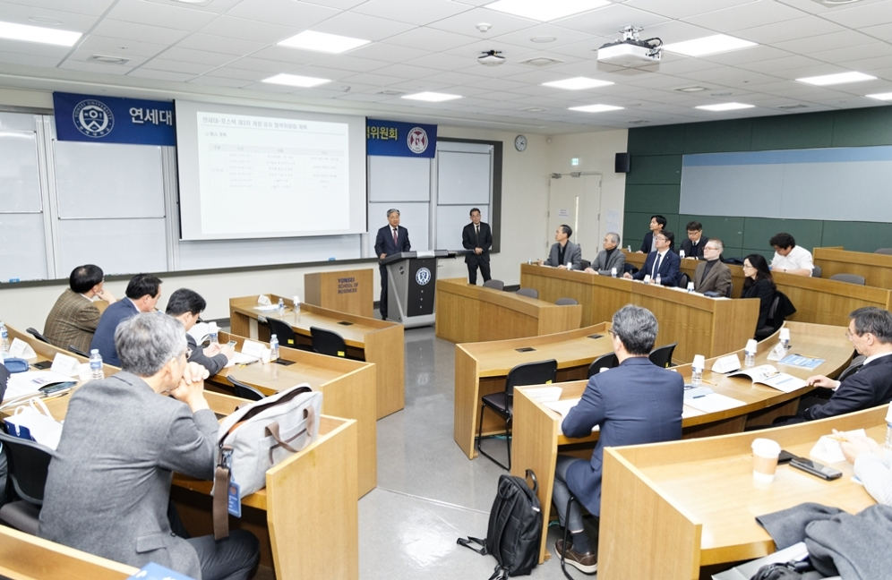 NEO_576011월 30일연세대 포스텍 3차 개방공유위원회