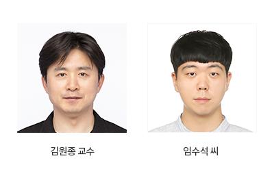 김원종교수_임수석씨