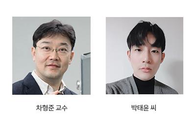 연구성과_상세_차형준교수_박태윤씨