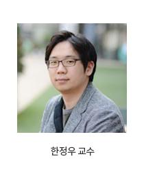 연구성과_상세_한정우교수