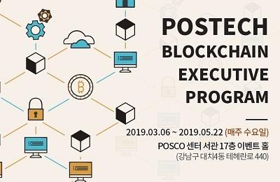 POSTECH 블록체인 최고경영자 과정