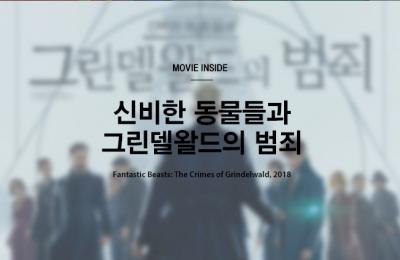 2018 겨울호 / Movie inside / 신비한 동물들과 그린델왈드의 범죄