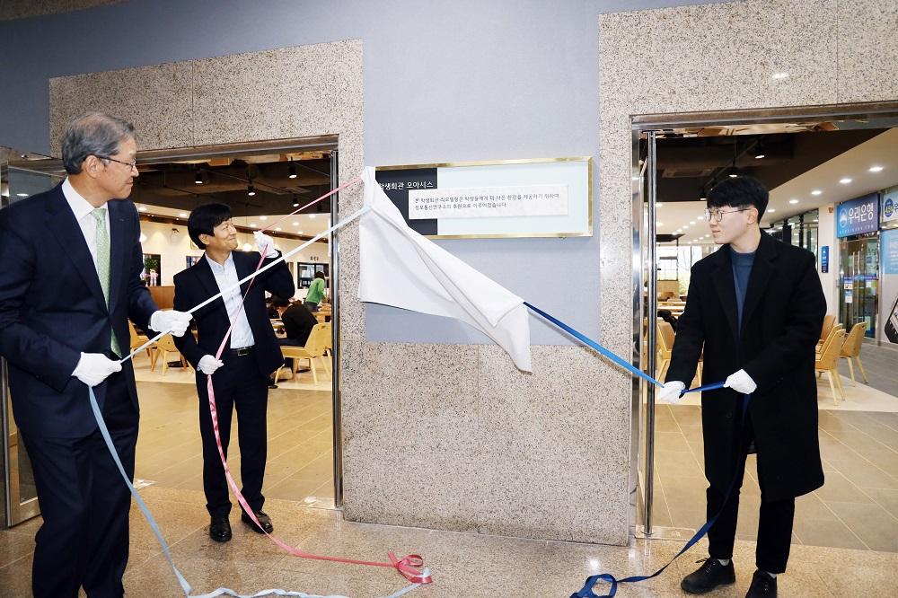 학생회관이 정보통신연구소 후원으로 새롭게 리모델링을 하였고 김도연 총장 외 두명이 오픈식을 하고 있다.