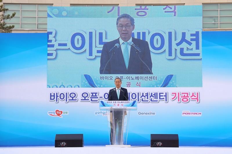 바이오 오픈-아노베이션 센터 기공식에서 김도연총장이 연설하고 있다.