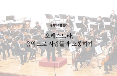 2018 겨울호 / 문화 거리를 걷다 / 오케스트라, 음악으로 사람들과 소통하기