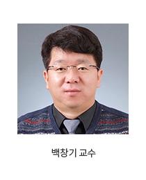 연구성과_상세_백창기교수