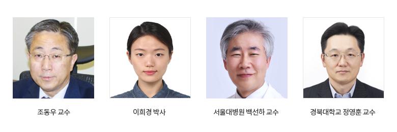 조동우교수 이경희박사 서울대병원백선하교수 경북대학교정영훈교수