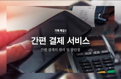 2018 겨울호 / 기획특집Ⅱ / 간편 결제 서비스