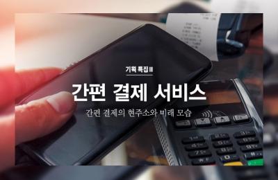 2018 겨울호 / 기획특집Ⅲ / 간편 결제 서비스
