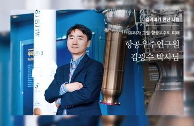 2018 겨울호 / 알리미가 만난 사람 / 항공우주연구원 김광수 박사님