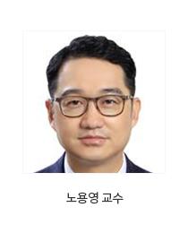 노용영교수