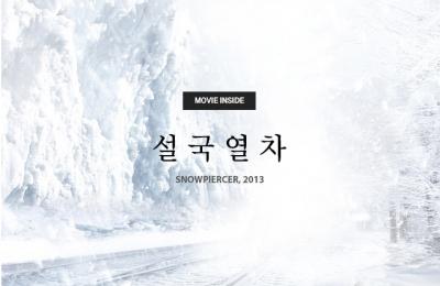 2019 봄호 / MOVIE INSIDE / 설국열차