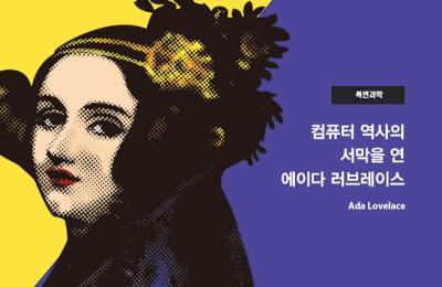 2019 봄호 / 복면과학 / 컴퓨터 역사의 서막을 연 에이다 러브레이스