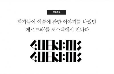2019 봄호 / 포동포동