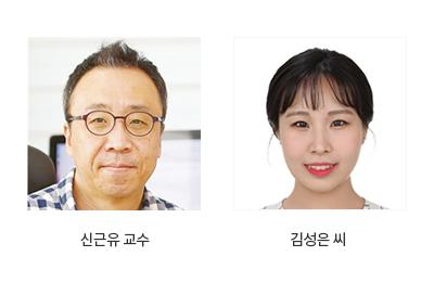 신근유 교수-김성은씨