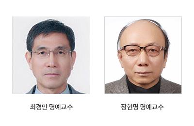 최경만명예교수_장현명명예교수