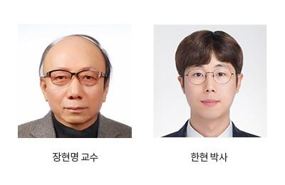 장현명교수-한현박사