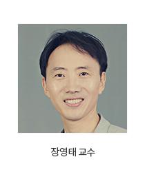 장영태 교수