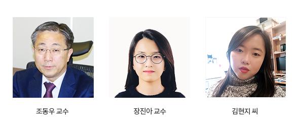 조동우교수_장진아교수_김현지씨