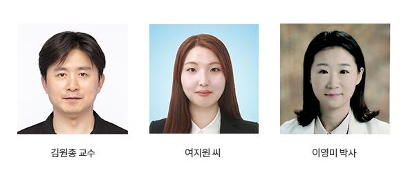 김원종교수_여지원씨_이영미박사