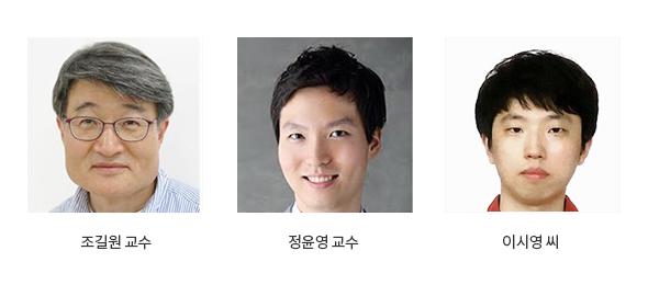 연구성과_상세_조길원교수_정윤영교수_이시영씨