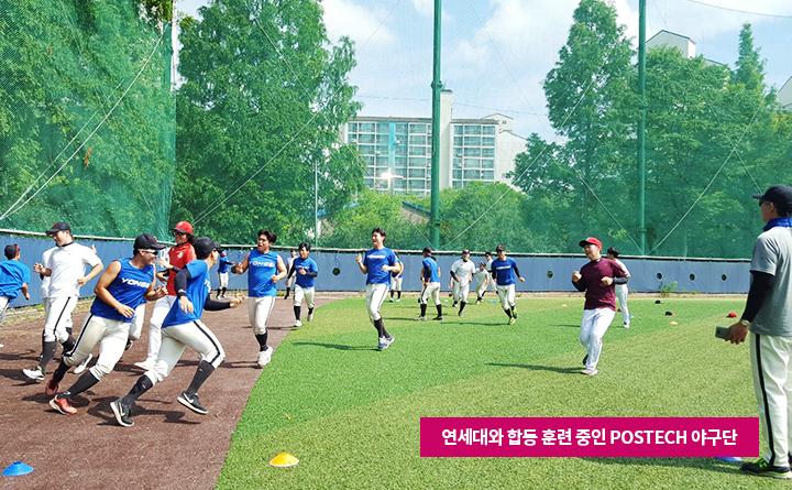 언세대와 합동 훈련 중인  POSTEC 야구단