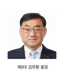 제8대김무환총장