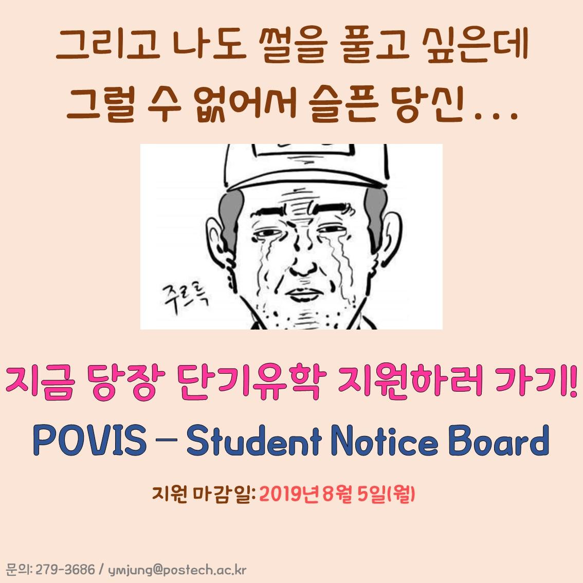 그리고 나도 썰을 풀고 싶은데 그럴 수 없어서 슬픈 당신... 지금 당장 단기유학 지원하러 가기! POVIS-Student Notice Board 지워마감일:2019년8월5일(월) 문의:279-3686\ymjung@postech.ac.kr