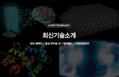 2019 여름호 / 최신 기술 소개