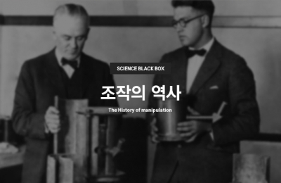 2019 여름호 /Science black box