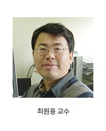 최원용 교수 사진
