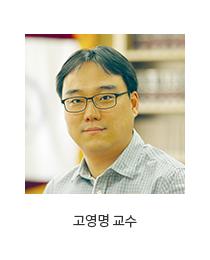 고영명교수