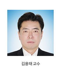 연구성과_상세_김용태교수
