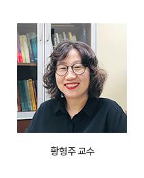 연구성과_상세_황형주교수