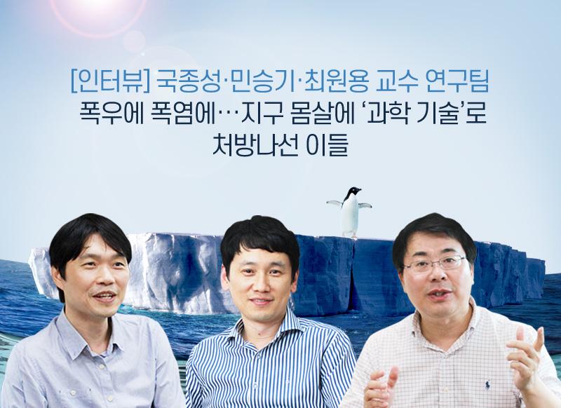 인터뷰- 국종성 민승기 최원용 교수 연구팀 폭우에 폭염에... 지구 몸살에 '과학 기술'로 처방나선 이들