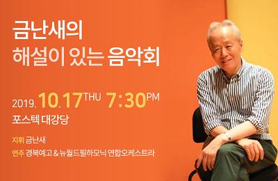 "POSTECH-금난새의 해설이 있는 음악회 개최 ""깊어가는 가을밤, 클래식 선율에 빠져보자"""