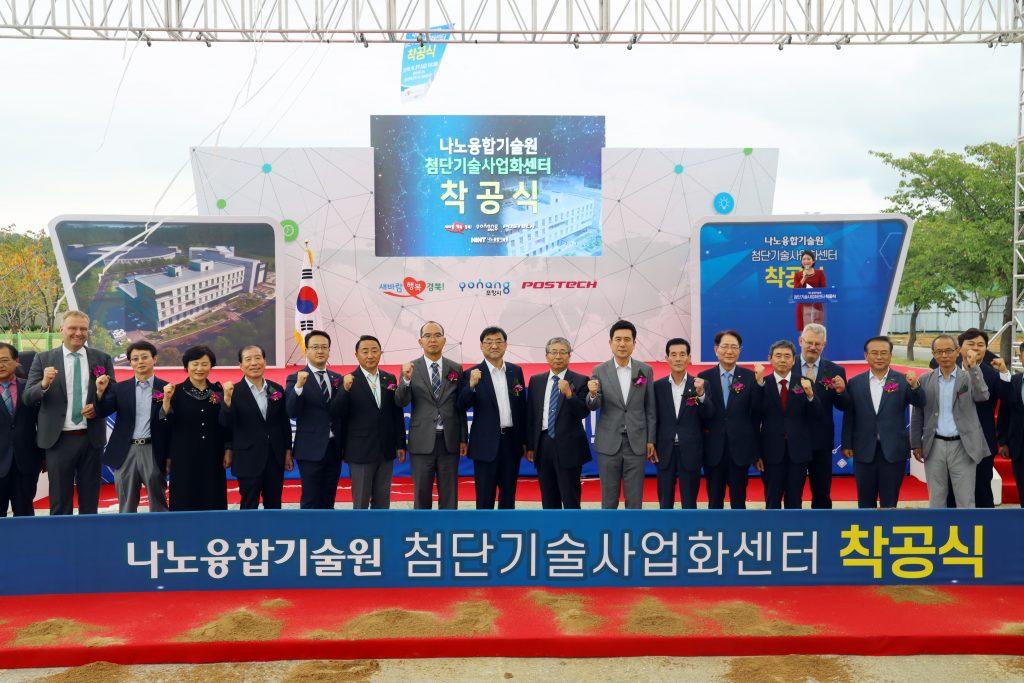 20190927_나노융합기술원_첨단기술사업화센터 착공식-012