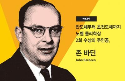 2019 겨울호 / 복면과학